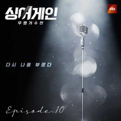 '싱어게인' 63호 이무진·이소정·김준휘, 레전드 무대 담은 음원 발매