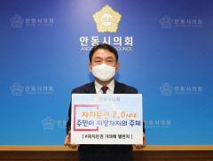 김호석 안동시의회 의장 '자치분권 기대해' 챌린지 동참