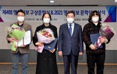 제4회 영남일보 구상문학상·문학상 시상식 열려