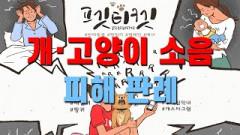 [부동산 공부방] - 개·고양이 소음 피해 판례