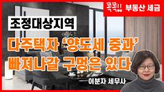 [알림] TV '콕콕!! 부동산 세금' 개설