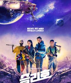 '승리호', 넷플릭스 공개 하루만에 세계 영화 순위 1위