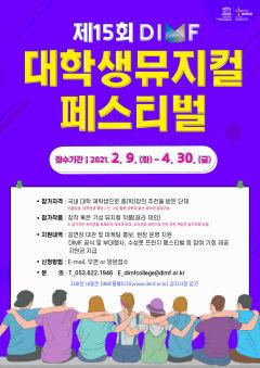 DIMF. '제15회 대학생뮤지컬페스티벌' 참가대학 접수