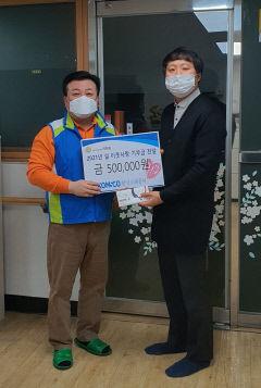 한국조폐공사 화폐본부, 복지기관 찾아 후원금 전달