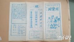 1961년 열린 '2·28 1주년 기념 학도예술제' 팸플릿 최초 확인