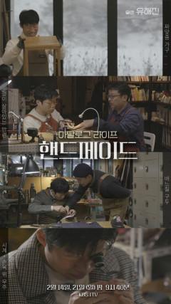 유해진의 소소한 공방 체험기…KBS '핸드메이드'