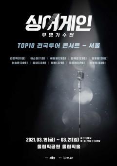 감동과 힐링 '싱어게인', TOP10 콘서트 14개 도시서 열린다