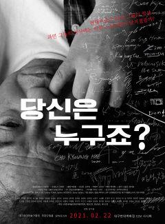 대구현대미술가협회 소속 작가 44명 출연 영화 '당신은 누구죠' 개봉