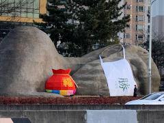 [동네뉴스] 대구 달서구 거대 원시인 석상도 복주머니로 설 맞이
