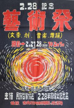 2·28민주운동기념사업회, '혁명봉화 2·28 1주년 기념 학도예술제' 포스터 최초 공개