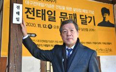 [김수영의 피플] '대구 전태일기념관 건립 진두지휘' (사)전태일의 친구들 이재동 이사장
