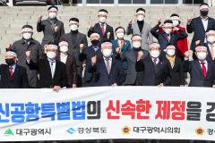 경북도의회도, 국회에서 진행된 대구경북신공항 특별법 제정 촉구 성명 동참