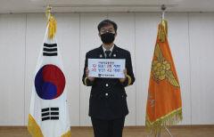 김기태 대구 동부소방서장, '어린이 교통안전 릴레이 챌린지' 동참