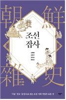 [전진문의 행복한 독서] '조선잡사'...조선 시대 천대받던 공상 직업인들의 이야기