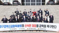 대구시의회, 26일 국회 찾아 '대구경북신공항 특별법' 제정 촉구