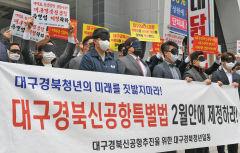 [포토뉴스] 대구경북청년들 신공항특별법 제정 촉구