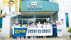 [지역 대표 척추전문병원 .1] 보광병원, 대구 첫 척추질환 전문 진료 병원