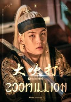 BTS 슈가 '대취타' 뮤비 2억뷰 달성