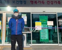 [동네뉴스] 코로나 방역 최전선 '작은영웅' 대구 달서구 보건소 윤여홍 보건검진팀장