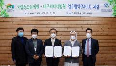 대구파티마병원, 국립청도숲체원과 업무협약