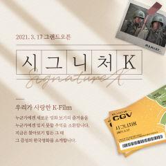 CGV, 한국영화 재상영관 '시그니처K' 오픈