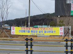 경북 구미5산단 인근 폐기물매립장 건립 추진…주민들 반발