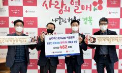 (재)문화엑스포 '사랑의 나눔' 성금 462만원 전달