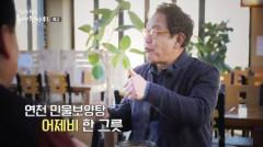 '김영철의 동네 한 바퀴' …볼수록 자꾸만 끌린다-경기도 연천편