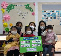 대구 동구 어린이집연합회, 어린이 교통안전 릴레이 챌린지 동참