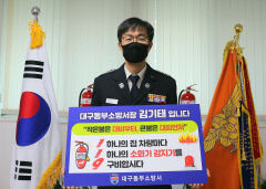 김기태 대구 동부소방서장, '119 릴레이 챌린지' 동참