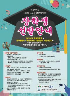 대구 동구교육발전장학회, 2021년도 장학생 모집