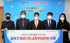 대구 달서구, '2020 주거복지활동 우수사례 공모' 대상 수상