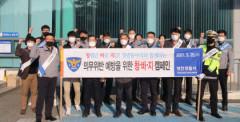 경북 영천署 청렴동아리 회원 '청·바·지 캠페인'실시