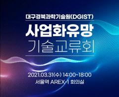 대구 DGIST, 정보보안분야 사업화유망 기술교류회 개최