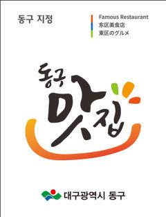 대구 동구청, '동구맛집'  7월 30일까지 모집