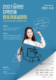 2021 온라인 지역인재 합동채용설명회 8일 개최