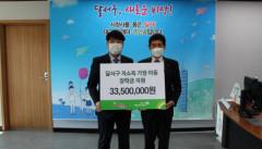 초록우산재단, 대구 달서구청에 저소득가정 장학금 3350만원 전달