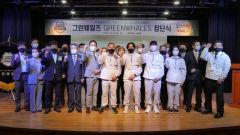 한국케이블TV푸른방송, 수상스키-웨이크스포츠팀 'GREEN WHALES' 창단