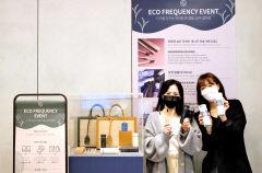 [포토뉴스] 친환경 제품으로 구성한 프리퀀시 기프트
