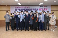 대구 동구민간사회안전망위원회 정기총회 개최