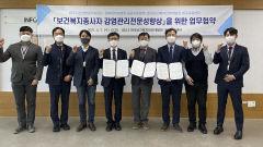 경북대병원, 보건복지 종사자 역량강화 업무협약