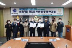 안동대-대한민국연극제집행위원회, '제39회 대한민국연극제' 성공 위한 업무협약 체결