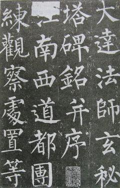 [흥미로운 명필이야기 .15] '필간(筆諫)' 유공권…맑으면서도 호방한 해서로 명성