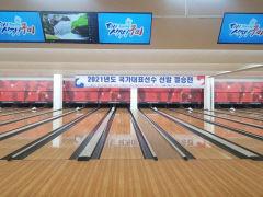 볼링 국가대표 선발 결승전, 경북 구미에서  15~20일 열린다