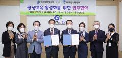 대구한의대, 광주시 동구청과 지역사회 평생교육 활성화 업무협약 체결