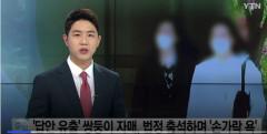 숙명여고 쌍둥이 '손가락 욕' 논란, 사과한 변호인 '무죄