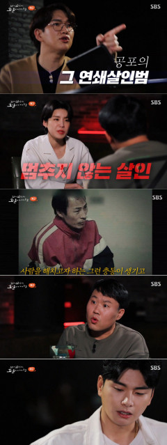 '꼬꼬무2' …온 국민 공포에 빠트린 연쇄살인마 정남규의 충격적 육성 공개