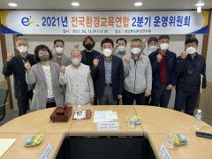 전국환경교육연합, 경상북도환경연수원서 운영위원회 열어