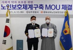 상주경찰서, 경상북도 서부노인전문기관과 업무협약