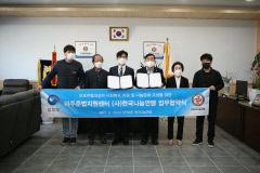 한국나눔연맹, 법무부 여주보호관찰소와 건전한 나눔 문화 조성 업무 협약체결